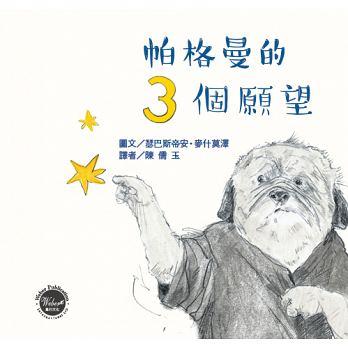 帕格曼的三個願望  3 ...書本封面