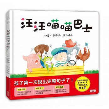 語言發展共讀繪本套書:汪...書本封面