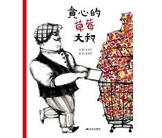 貪心的草莓大叔  욕심쟁...書本封面