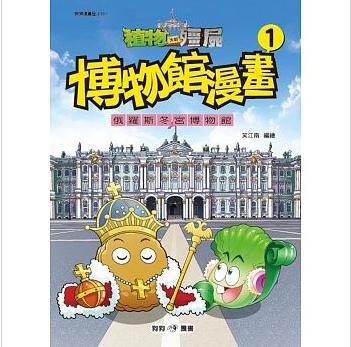 植物大戰殭屍:博物館漫畫...書本封面