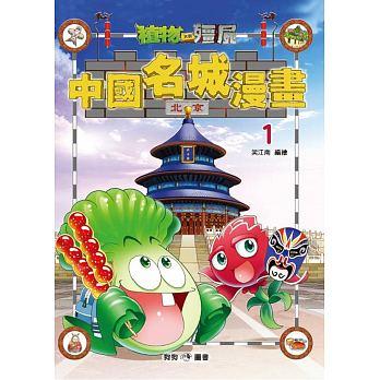 植物大戰殭屍:中國名城漫...書本封面