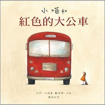 小喵和紅色的大公車(二版...書本封面