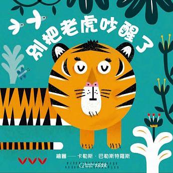 別把老虎吵醒了(中英雙語...書本封面