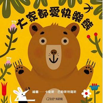 大家都愛快樂熊(中英雙語...書本封面