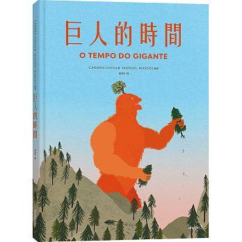 巨人的時間  O TEM...書本封面