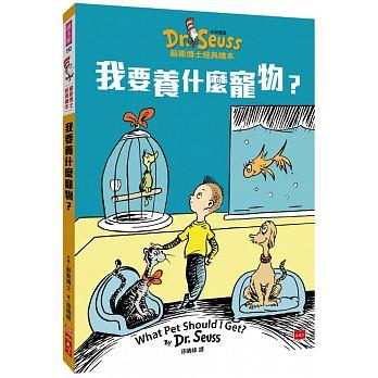 我要養什麼寵物?:蘇斯博...書本封面