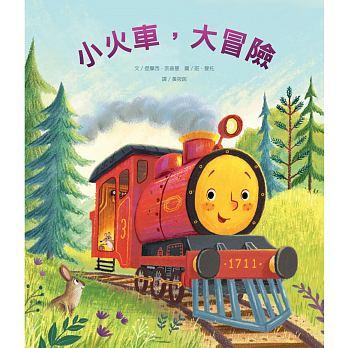 小火車,大冒險書本封面