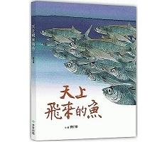 天上飛來的魚封面圖