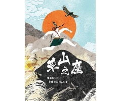 草山之鷹封面圖