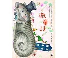 微童話封面圖