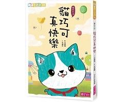 貓巧可真快樂(新版)封面圖