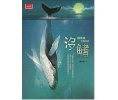 沒鰭:陳素宜生態童話封面圖