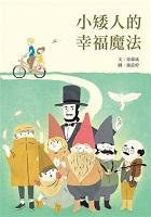 小矮人的幸福魔法封面圖