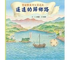 秀姑巒溪河口漂流記:遙遠的歸鄉路( チョプラン漂流記: お船がかえる日)封面圖