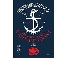 格蘭特船長的兒女( Les enfants du capitaine Grant)封面圖