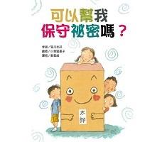 可以幫我保守祕密嗎?( ないしょにかんぱい!)封面圖