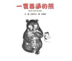 一隻普通的熊( ふつうのくま)封面圖