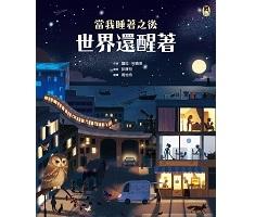 當我睡著之後,世界還醒著( The usborne book of night time)封面圖