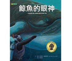 鯨魚的眼神封面圖