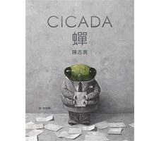 蟬( CICADA)封面圖