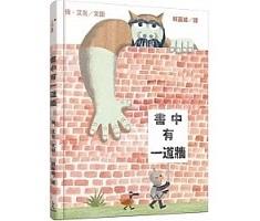 書中有一道牆( The Wall In The Middle Of The Book)封面圖