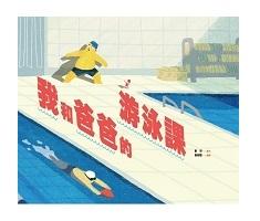 我和爸爸的游泳課( 수영장에 간 아빠)封面圖