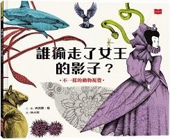誰偷走了女王的影子?:不一樣的動物視覺( The Queen's Shadow:A Story About How Animals See)封面圖