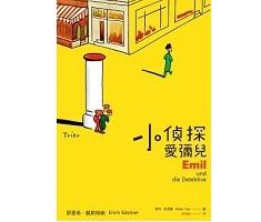 小偵探愛彌兒( Emil und die Detektive)封面圖