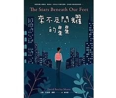 來不及閃耀的星星( The Stars Beneath Our Feet)封面圖