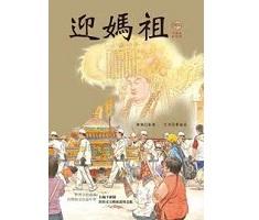 迎媽祖(十周年紀念大開本版)封面圖