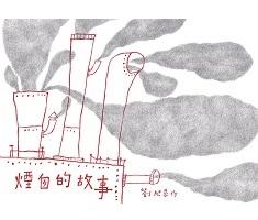 煙囪的故事封面圖
