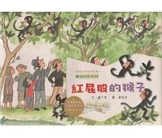 紅屁股的猴子封面圖