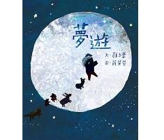 夢遊封面圖