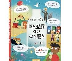 想問什麼翻翻書:關於塑膠你想做什麼?( Lift-the-Flap Questions and Answers About Plastic)封面圖