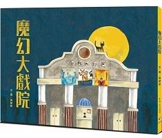 魔幻大戲院封面圖