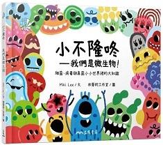 小不隆咚──我們是微生物!細菌、病毒與真菌小小世界裡的大知識封面圖