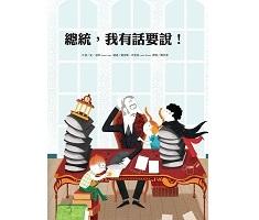 總統,我有話要說!( Le ministère du rêve (The Ministry of Dreams))封面圖