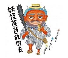 妖怪爸爸放假去( オニのサラリーマンじごくの盆やすみ)封面圖