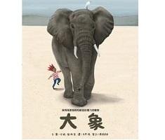 高度智商和絕佳記憶力的動物:大象( The Elephant)封面圖