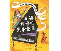 充滿情感的生命樂章:鋼琴發明家克里斯多佛里的故事( The Music of Life: Bartolomeo Cristofori & the Invention of the Piano)封面圖