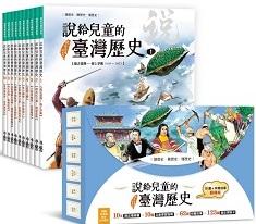 說給兒童的臺灣歷史(1~10)封面圖