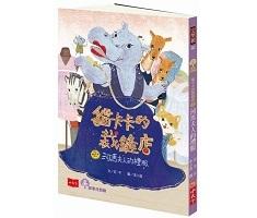 貓卡卡的裁縫店2:河馬夫人的禮服封面圖