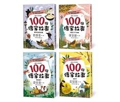 100個傳家故事套書(共四冊):蘇格拉底的智慧+快樂王子不快樂+海底城市+金窗子封面圖