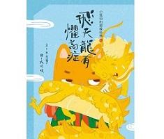 小狐仙的超級任務5:飛天龍有懼高症封面圖