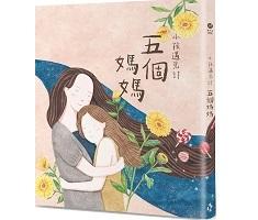 小孩遇見詩:五個媽媽封面圖