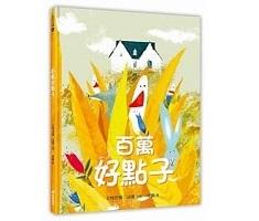 百萬好點子( Ідея на мільйООООООн)封面圖