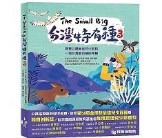 The Small Big台灣特有種3:跟著公視最佳兒少節目一窺台灣最有種的物種封面圖