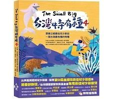 The Small Big台灣特有種4:跟著公視最佳兒少節目一窺台灣最有種的物種封面圖