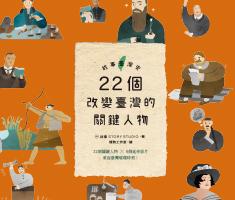 故事臺灣史:22個改變臺灣的關鍵人物封面圖