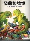 恐龍和垃圾書本封面